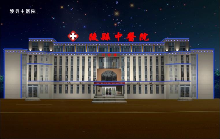 陵县中医院