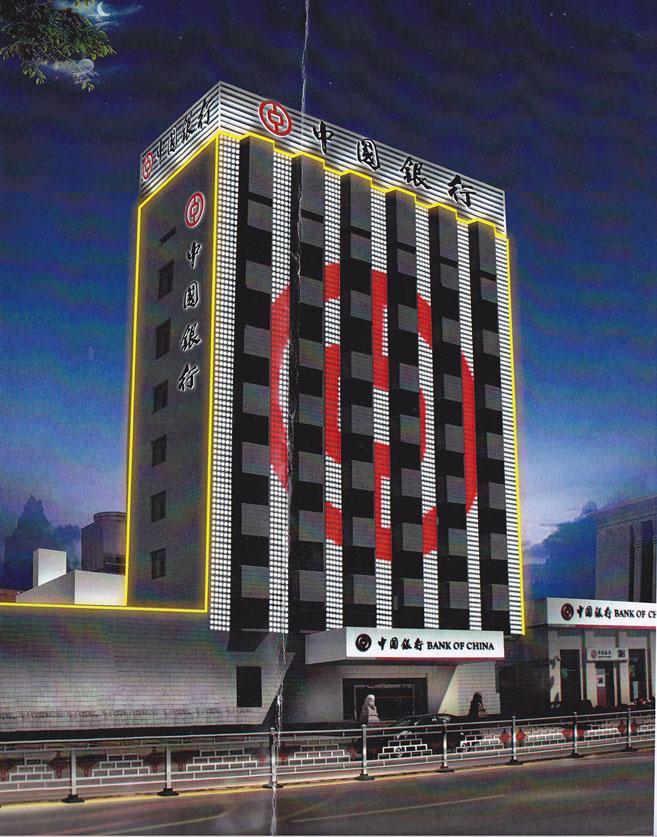 陵县中国银行